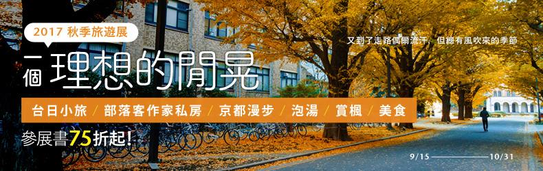 2017秋季旅遊展,一個理想的閒晃,參展書最低75折起!