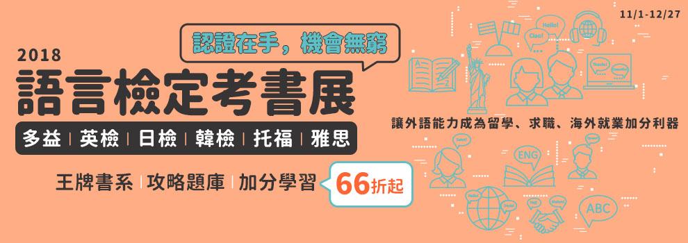 2018語言檢定考書展,參展書66折起!
