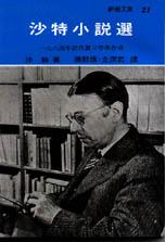 沙特小說選:一九六四年諾貝爾文學獎作者
