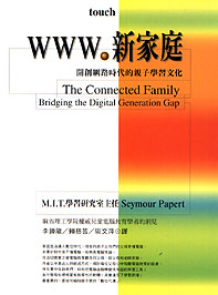 WWW.新家庭 : 開創網路時代的親子學習文化 = the connected family : briding the digital generation gap