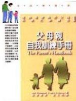 父母親自我訓練手冊:成為有效能的父母系統化訓練法