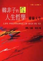 韓非子的人生哲學:權術人生