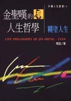 金聖嘆的人生哲學-糊塗人生 Life Philosophy of Jin Sheng - Tann