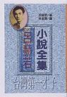 呂赫若小說全集:台灣第一才子