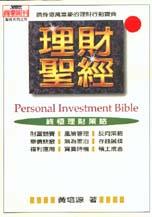 理財聖經:終極理財策略