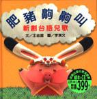 肥豬齁齁叫 : 新創臺語兒歌 封面
