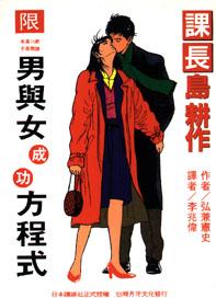 課長島耕作男與女成功方程式, 漫畫小說系列, 課長島耕作の男と女の成功方程式