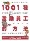 1001種激勵員工的方法