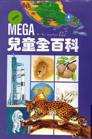 MEGA兒童全百科(探索版)(共五冊)