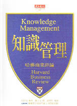 知識管理=Knowledge management
