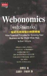 Webonomics:一個新名詞背後的無限商機