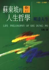 蘇東坡的人生哲學 : 曠達人生
