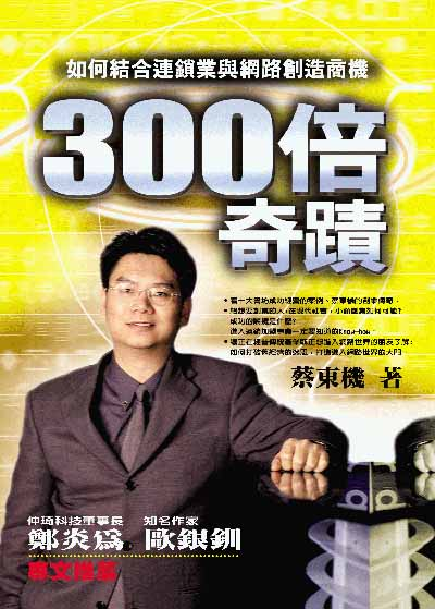 300倍奇蹟:如何結合連鎖業與網路創造商機