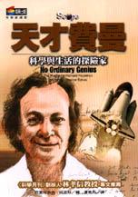天才費曼:科學與生活的探險家