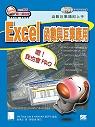Excel函數與巨集應用