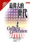 最偉大的世代 /
