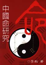 中國命研究(另開視窗)