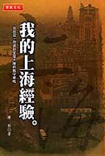 我的上海經驗:從旅遊、投資到定居大陸的戰守策略