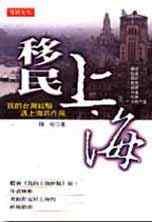 移民上海:我的臺灣經驗遇上海派作風