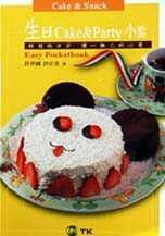 生日 Cake & Party 小點