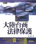 大陸臺商法律保護