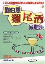 劉伯恩雞尾酒減肥法