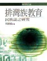 排灣族教育, 民族誌之研究