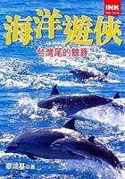 海洋遊俠 :台灣尾的鯨豚(另開視窗)