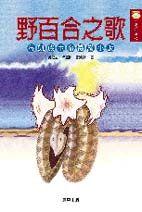 野百合之歌:魯凱族的生命禮讚