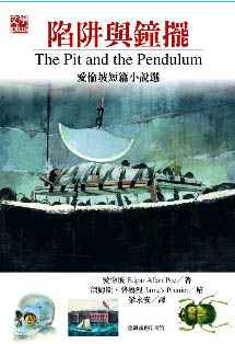 陷阱與鐘擺─愛倫坡短篇小說選 The Pit and the Pendulum