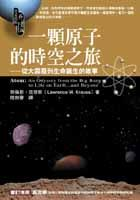 一顆原子的時空之旅─從大霹靂到生命誕生的故事 Atom: An Odyssey from the Big Bang to Life on Earth