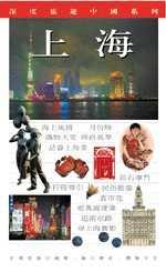 東方明珠中國窗口上海