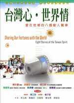 臺灣心·世界情:愛在他鄉的八個動人篇章
