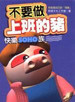 不要做上班的豬:快樂SOHO族