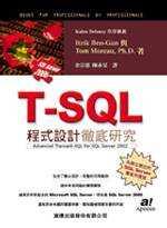 T-SQL程式設計徹底研究