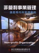 非營利事業管理:議題導向與管理策略