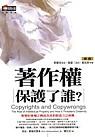 Book: 著作權保護了誰?