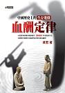血酬定律 : 中國歷史上的生存遊戲