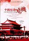 中國經濟的危機:了解中國經濟發展9大關鍵