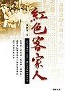紅色客家人:一九四0.五0年代台灣客家人的社會運動