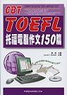 托福電腦作文150篇(書+8CD)