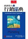 經濟學人之行銷智典:全球菁英都在汲取的行銷基本功