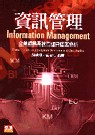 資訊管理:企業資訊系統管理與個案分析=Information management:business information system management and case studys