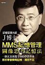 MMS記憶管理 :  圖像思考記憶法