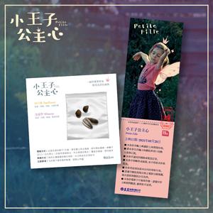 《小王子公主心》單張票