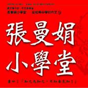 張曼娟&趙少康 / 張曼娟小學堂1 (6CD)