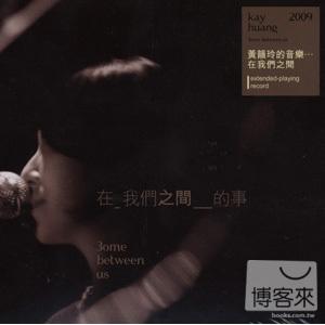 黃韻玲 / 「在 我們之間 的事」EP