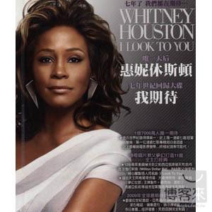 Whitney Houston / I Look To You