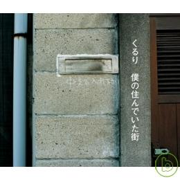 QURULI團團轉樂團 / 我居住過的街道 (2CD)