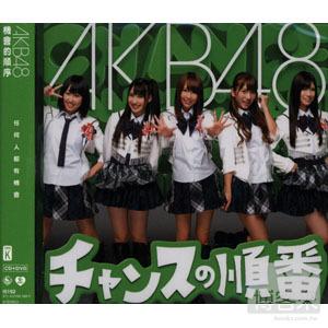 AKB48 / 機會的順序〈Type-K〉(CD+DVD)